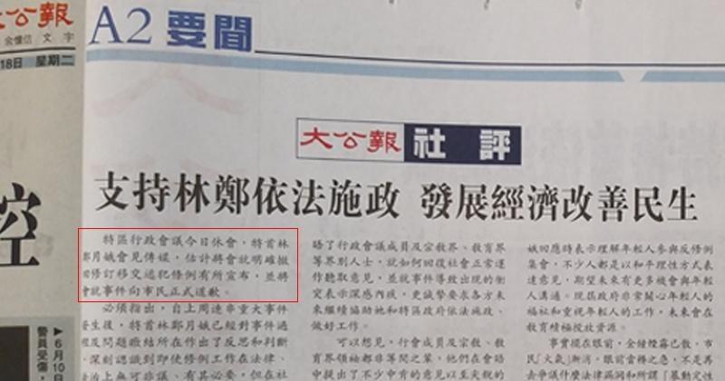 大公報刊文表示,林鄭月娥今將明確撤回逃犯條例修訂;但目前這篇社評在中午時已從網站撤掉。(圖擷取自網路)