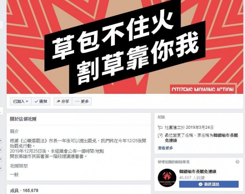 「公民割草行動」在臉書發起罷免韓國瑜活動,高喊「草包不住火、割草靠你我」。 (圖擷取自公民割草行動臉書)