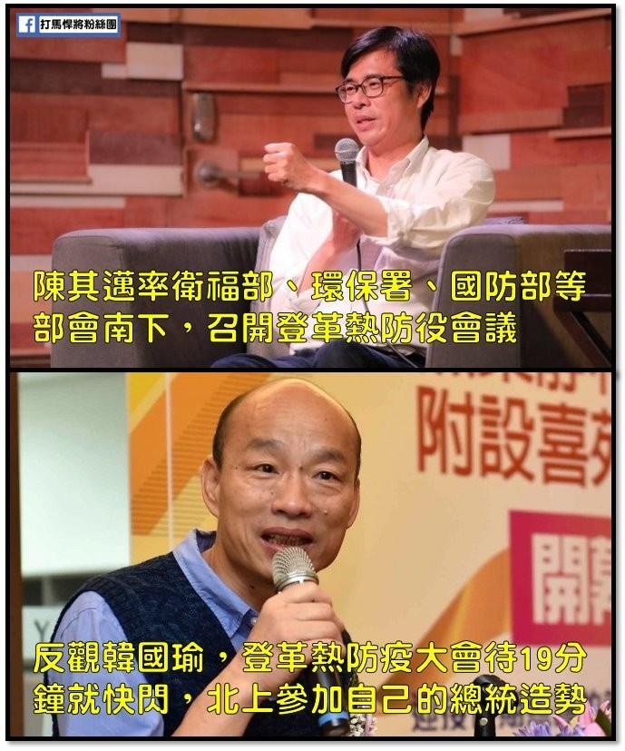臉書「打馬悍將粉絲團」發文表示,「韓國瑜離開高雄去造勢,然後高雄登革熱由陳其邁處理,到底誰是高雄市長啊?」(圖擷取自臉書「打馬悍將粉絲團」)