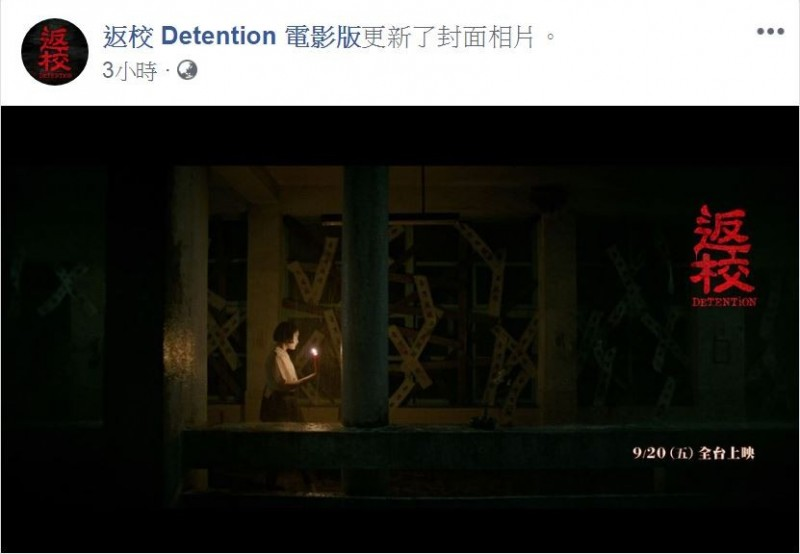 台灣赤燭遊戲授權改編《返校》電影版,官方正式公布電影確定於9月20日上映。(圖擷取自返校Detention電影版臉書)