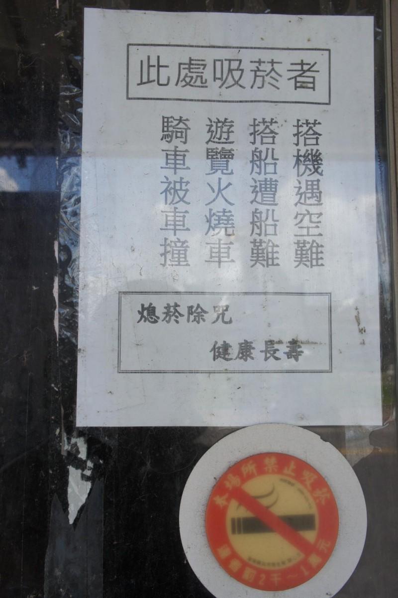 澎湖黑色幽默告示,出現驚世警世戒菸標語。(記者劉禹慶攝)
