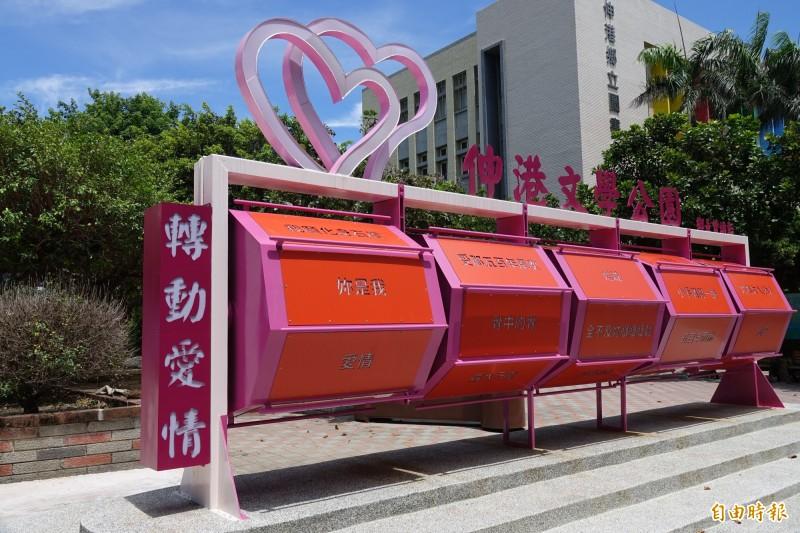 好吵!文學公園「轉動愛情」 竟像帕青哥