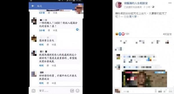 一名應屆畢業的模範男學生在與韓國瑜合照的時候,直接當面嗆聲「你要選總統這件事情,真是太可笑了,要醒一醒!」,此話一出不少網友讚爆「台灣未來有希望」,但也引來不少韓粉群起攻擊大喊「小屁孩」,還嗆說「應該會上台大!」。(圖片擷取自臉書)