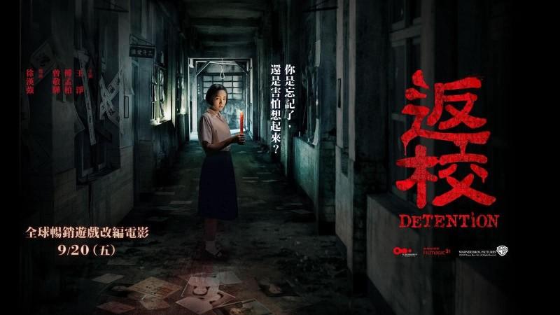 赤燭遊戲授權影一製作改編的《返校》電影版將於9月20日上映。(圖取自返校 Detention 電影版官方專頁)