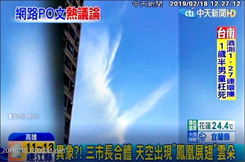 中天新聞報導韓國瑜、侯友宜、盧秀燕3位市長一起出現,天空中出現「鳳凰展翅」異象,被民眾檢舉怪力亂神。(NCC提供)