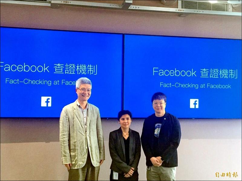 臉書打擊假消息 在台啟動第三方查證