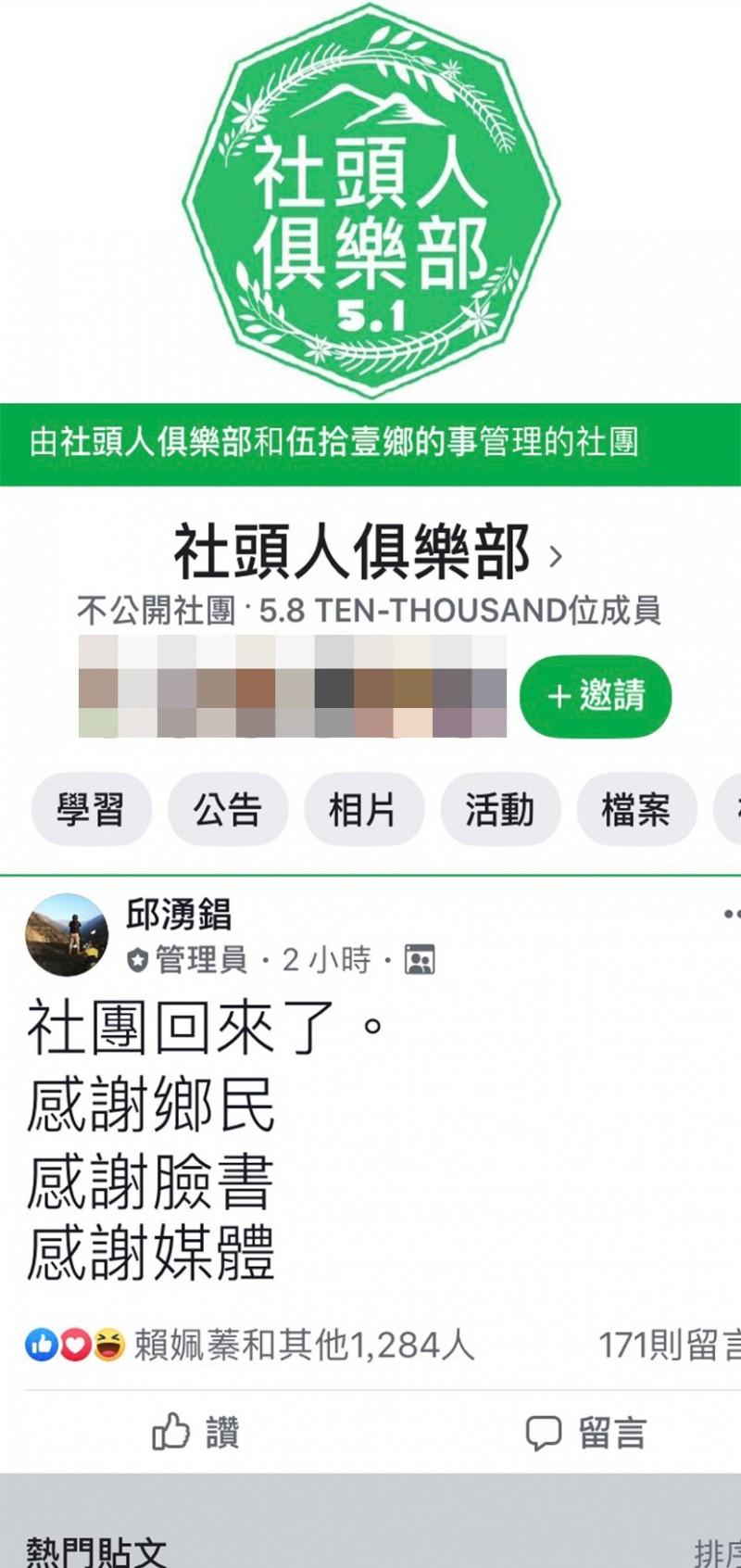 臉書「社頭人俱樂部」復活了!遭「紅色滲透」險下架
