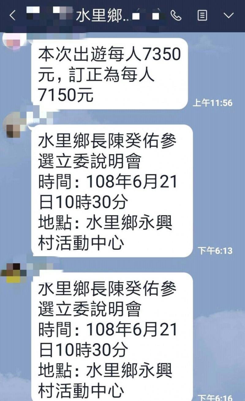 手機LINE群組流傳水里鄉長陳癸佑要參選立委的消息。(記者劉濱銓翻攝)