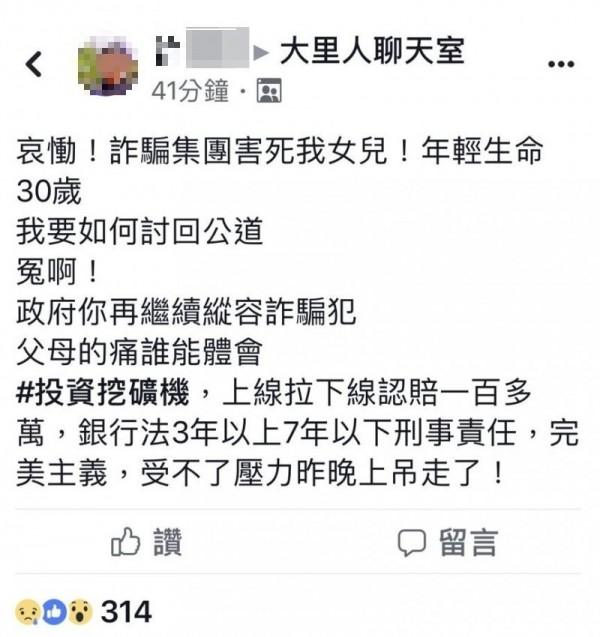 台中一名許姓女子疑投資「挖礦機」失利想不開上吊身亡,父親在臉書「大里人聊天室」貼文,希望政府不要再縱容。(記者陳建志翻攝)