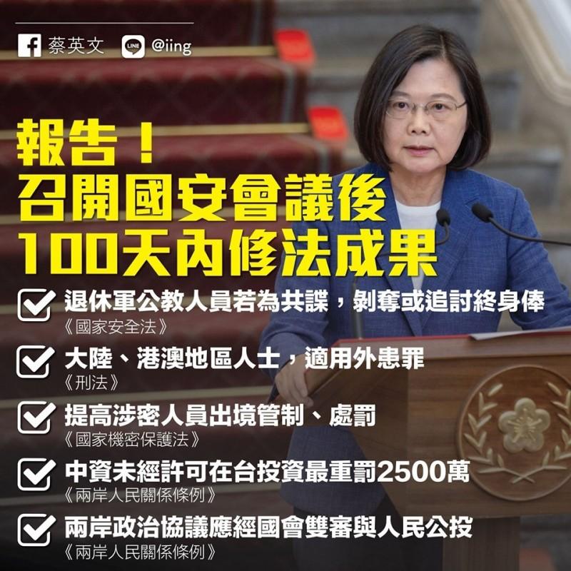 蔡總統表示,執政團隊會堅守崗位,守護國家整體的安全。(取自蔡英文臉書)