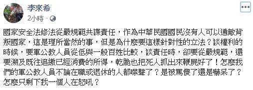 李來希在文中反問,「怎麼我們的軍公教人員不論在職或退休的人都噤聲了?是被罵傻了還是嚇呆了?怎麼只剩下我一個人在怒吼?」(圖擷取自李來希臉書)