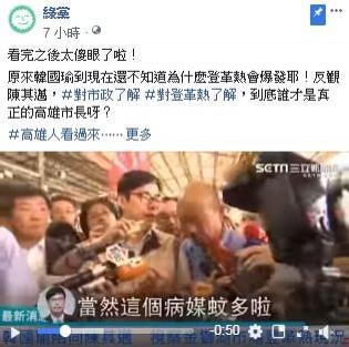 綠黨在粉專PO出一段韓國瑜和陳其邁視察市場的新聞影片,PO文表示「看完之後太傻眼了啦!」(圖擷取自臉書)