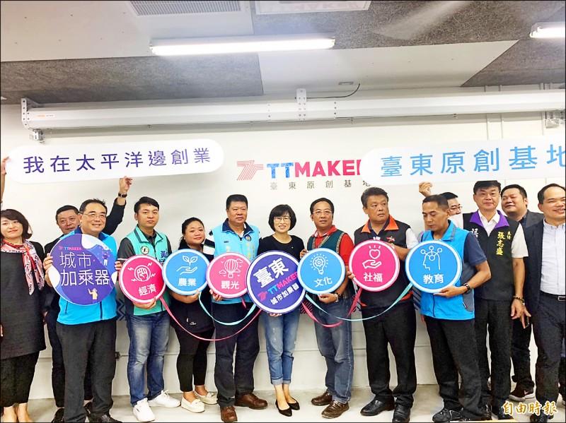 台東縣TT Maker原創基地招募進駐團隊。(記者張存薇攝)