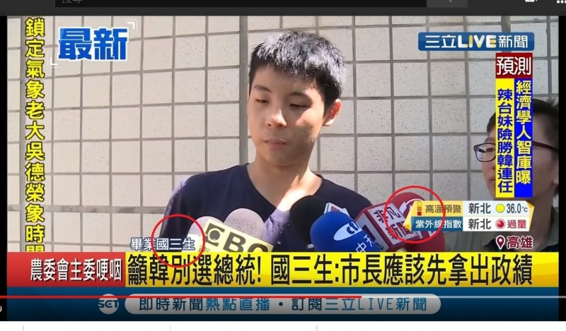高雄吳姓國中生接受媒體訪問的原始畫面。(翻攝三立新聞)