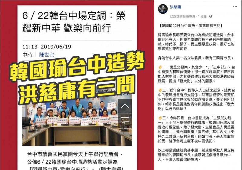 高雄市長韓國瑜選總統來台中造勢,立委洪慈庸在臉書三問韓國瑜。(擷取自臉書)