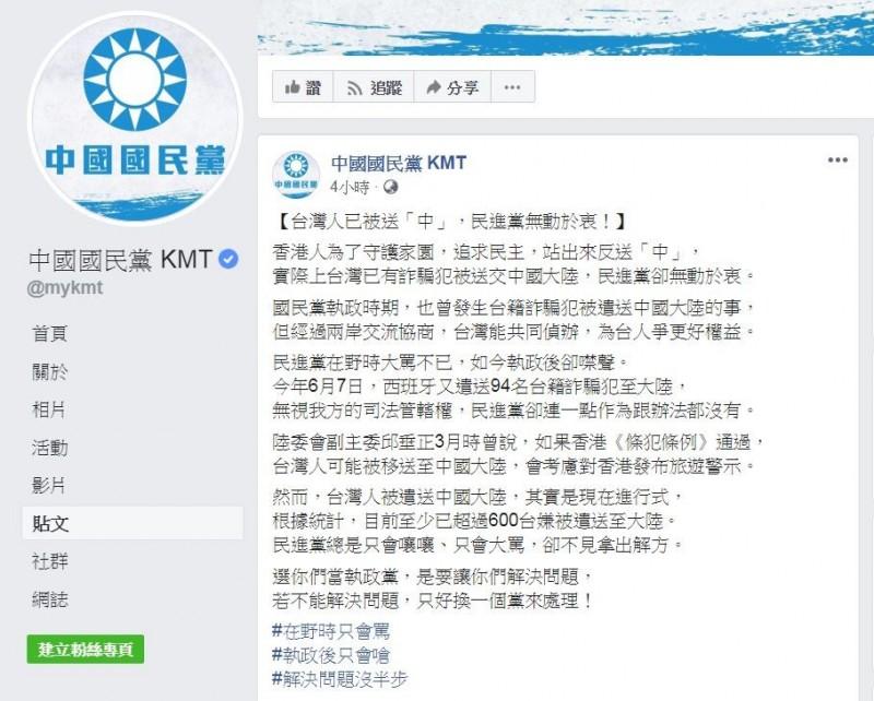 國民黨今天在臉書批評政府,香港人為了守護家園,追求民主,站出來反送「中」,但台灣已有詐騙犯被送交中國,民進黨卻無動於衷,文章一出卻遭網友一面倒砲轟。(圖擷取自中國國民黨 KMT臉書)