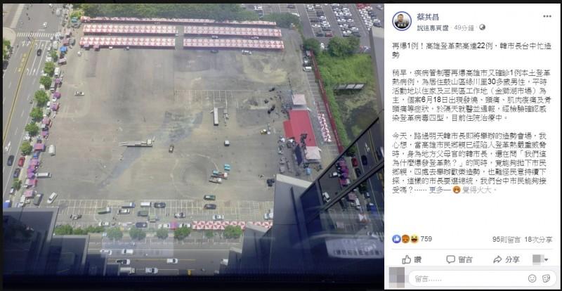 蔡其昌臉書po文質疑高雄長韓國瑜不理登革熱疫情,前來台中造勢,「這樣的市長要選總統,我們台中市民能夠接受嗎」。(擷取自臉書)