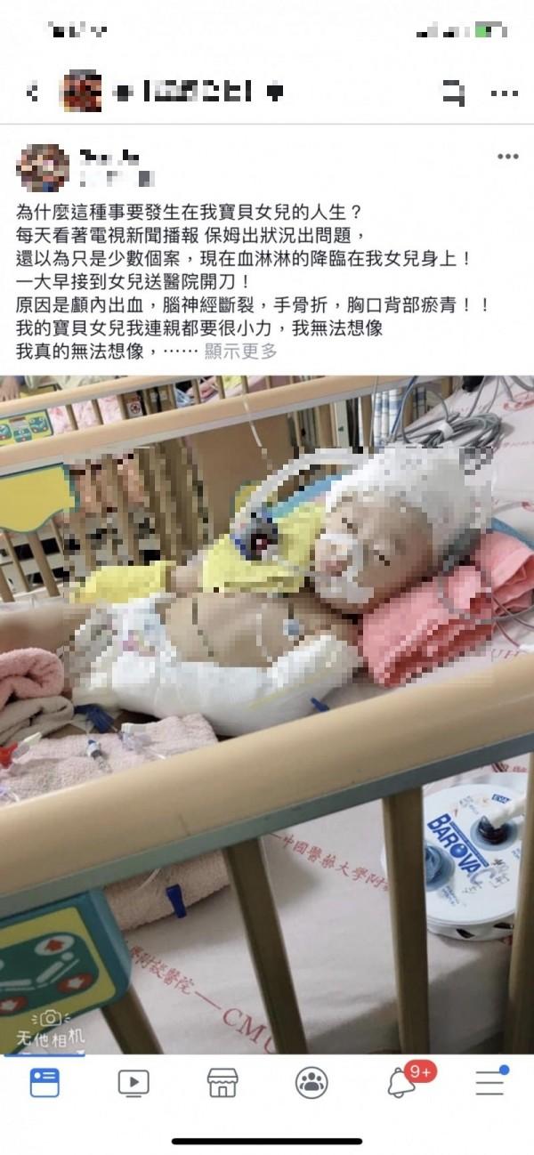 台中一名家長在臉書指控保母疑似虐嬰,1歲女兒嚴重腦傷目前仍昏迷不醒。(記者蔡淑媛翻攝自臉書)