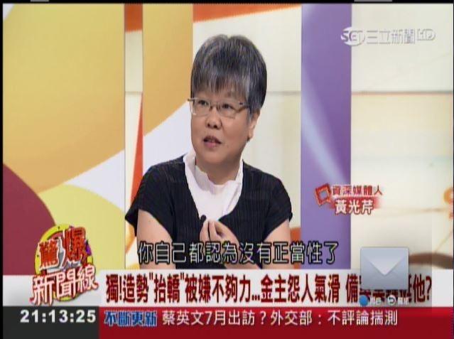 韓國瑜變卦參選總,黃光芹直接在節目痛批,「你自己都認為沒有正當性了」!(擷取自「驚爆新聞線」)