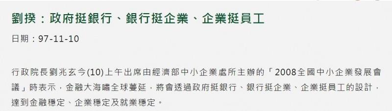 2008年11月10日行政院新聞稿。(圖擷取自行政院官網)