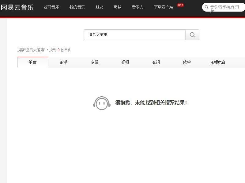 歌手羅大佑日前舉行演唱會唱到經典歌曲「皇后大道東」時,才有感而發,不過,香港反送中一事還未落幕,就有網友發現,歌曲「皇后大道東」、「東方之珠」、「海闊天空」被中國音樂平台下架。(中央社提供)