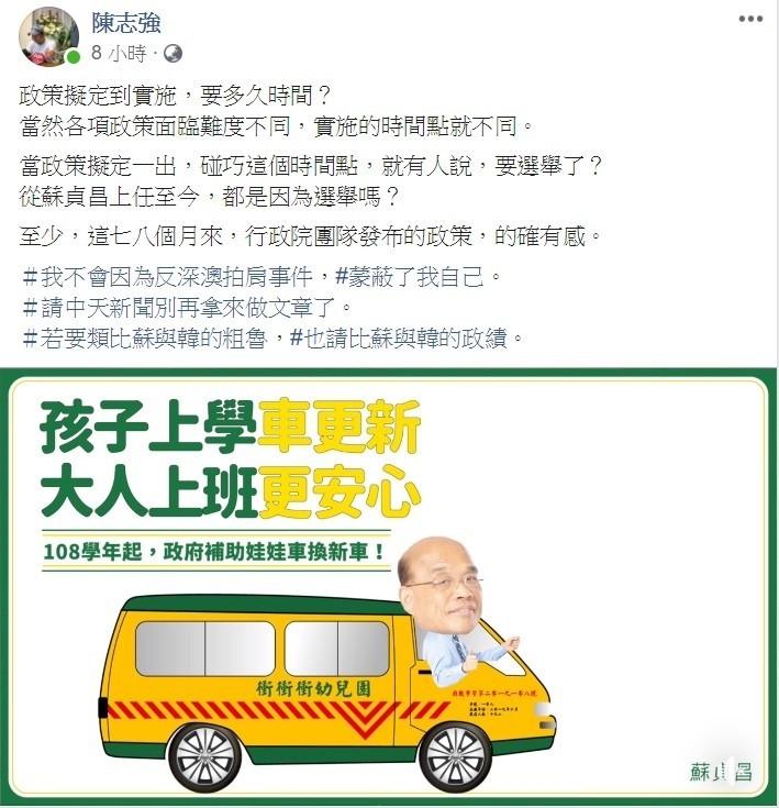 陳志強在臉書稱讚蘇揆政策有感。(記者林欣漢翻攝)