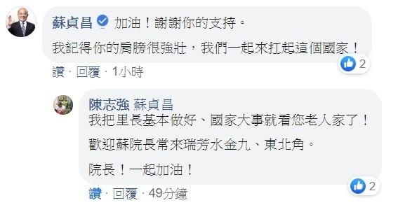 蘇揆在陳志強臉書下方留言回應。(記者林欣漢翻攝)