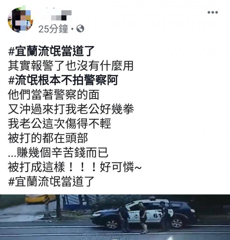 林姓運將妻子在臉書粉專PO文,批「宜蘭流氓當道」。(圖擷取自網路)