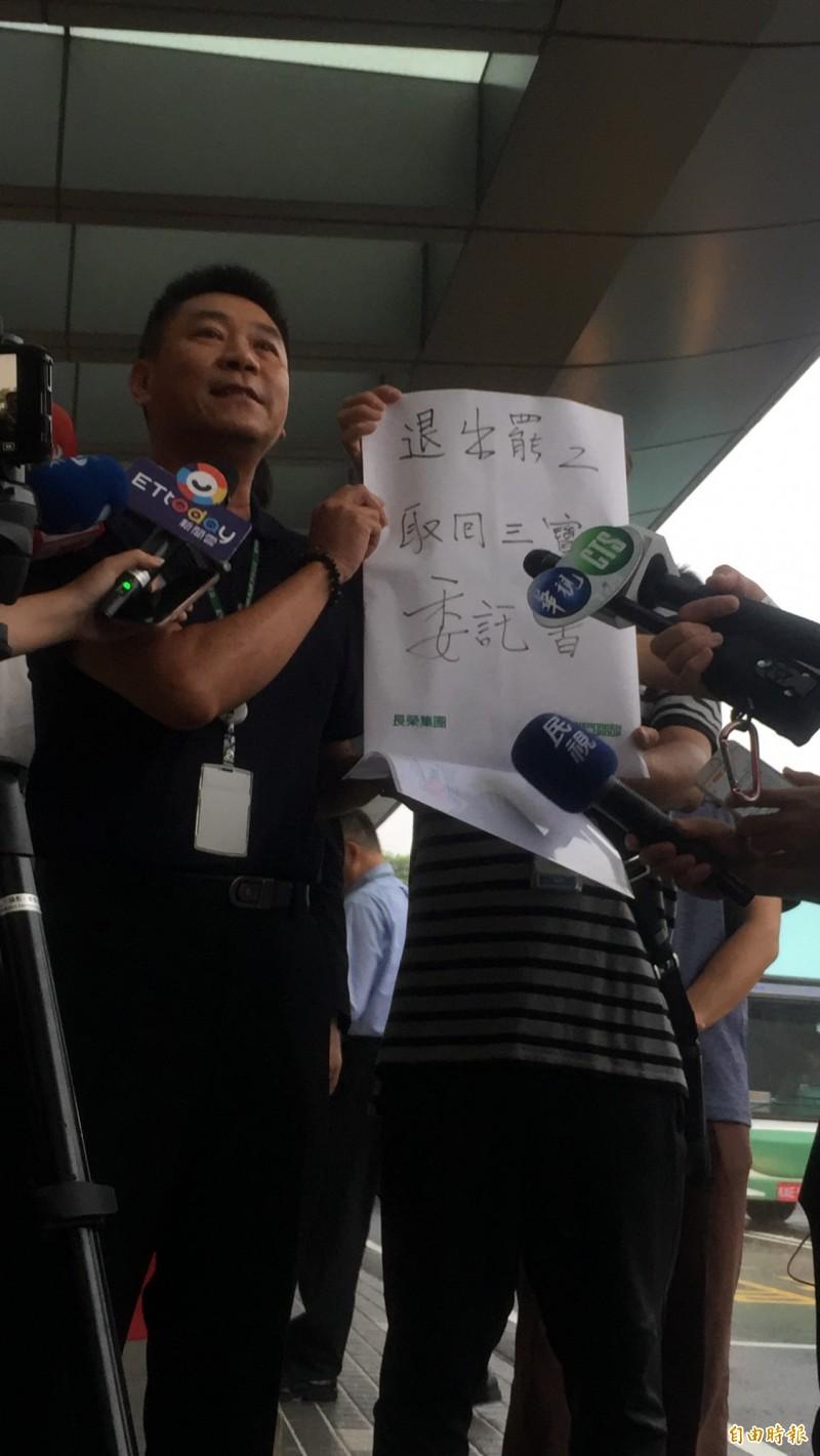 長榮航空發言人副總經理陳耀銘(中)帶著律師,以及十餘份委託書,要向工會討回護照、台胞證及工作證等「三寶」,但遭拒。(記者陳恩惠攝)