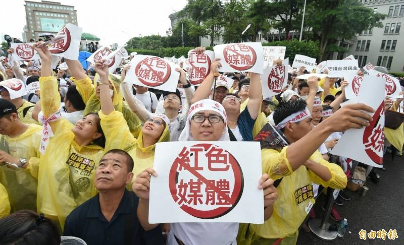 「拒絕紅色媒體」群眾冒雨擠滿凱道,手持標語,矢言守護台灣民主。(記者劉信德攝)