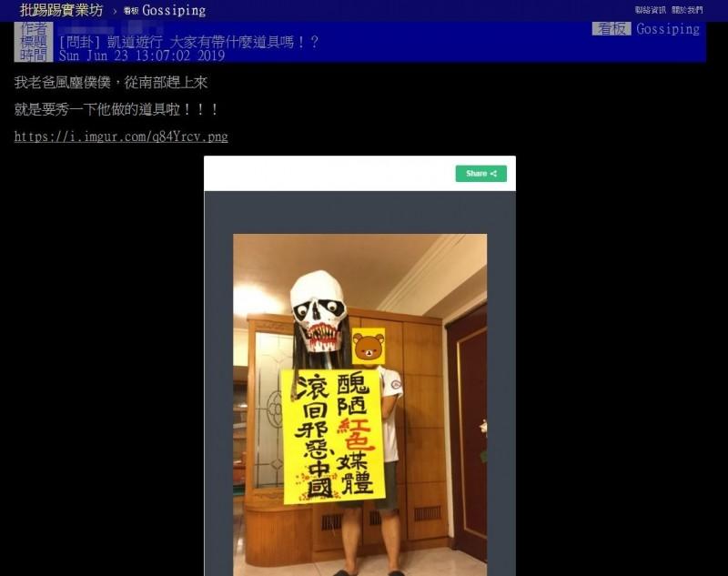 批踢踢有網友貼照發文秀出父親做的「醜陋紅色媒體、滾向邪惡中國」道具。(圖翻攝自批踢踢)