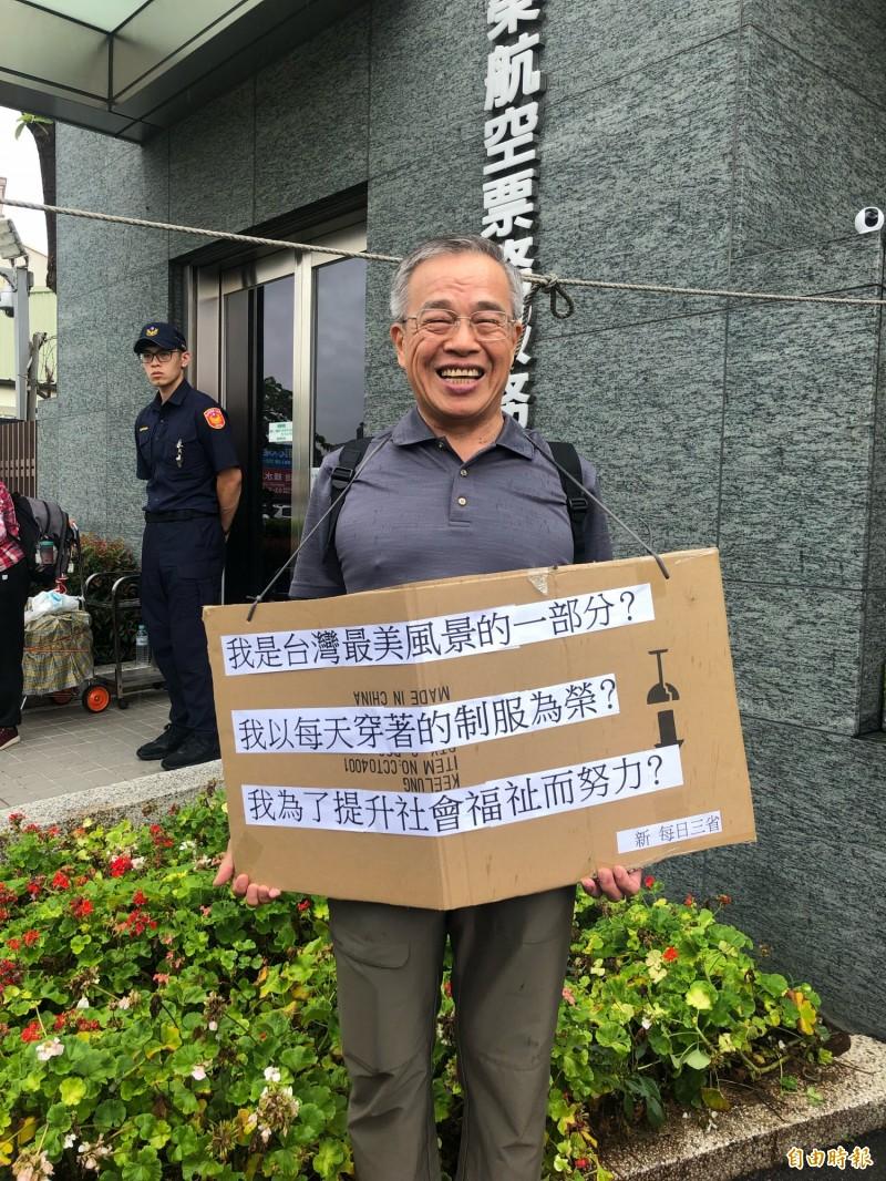 退休男子凌漢璋特別從台北搭車南下,到南崁長榮航運大樓掛牌表達訴求。(記者魏瑾筠攝)