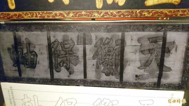台南孔廟清道光御匾「聖協時中」下隱藏近200年的匾額「天衡保軸」,藉由X光片重現。(記者劉婉君攝)