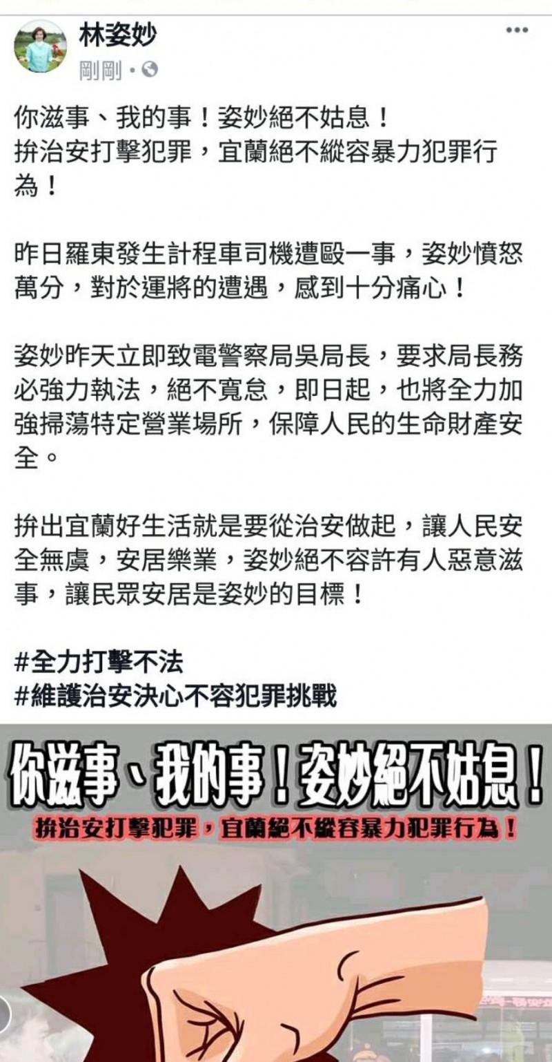 宜蘭縣長林姿妙在臉書粉專PO文,強調絕不縱容暴力犯罪行為。(圖擷取林姿妙臉書粉專)