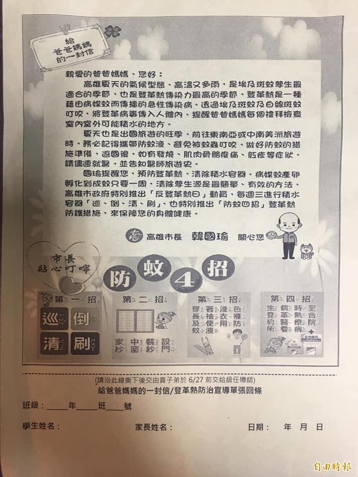 359校發市長一封信宣傳防疫要求回條,家長質疑韓拚選總統,加上畢業生已離校,防疫效果打折扣。(記者黃良傑攝)