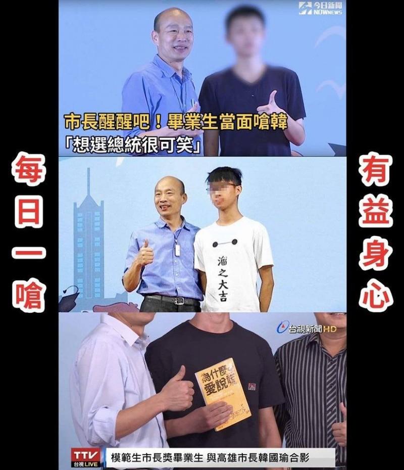 高雄市長韓國瑜本月多次到各高、國中頒發模範生與市長獎,卻不斷遭學生嗆聲或嘲諷。(圖擷取自劉育豪臉書)