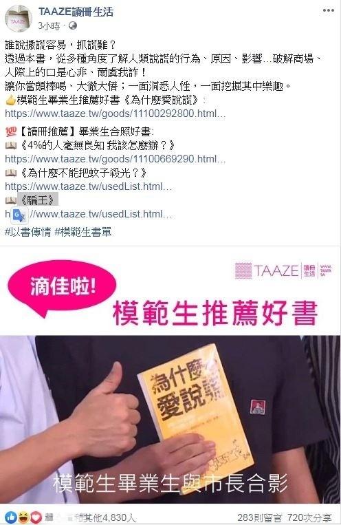 二手書交易平台也搭上時事,分享推薦「畢業生合照好書」書單。(擷取自「TAAZE讀冊生活」臉書)