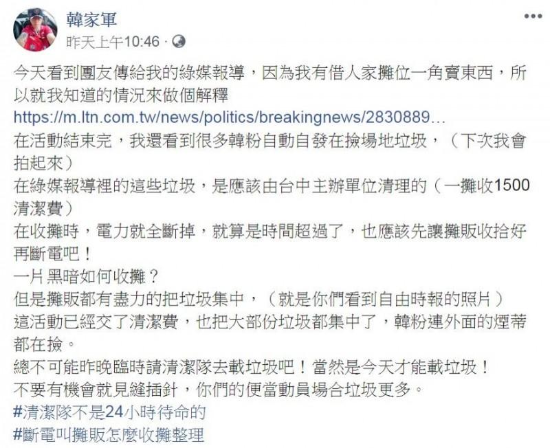一名韓粉攤商發文澄清,指垃圾沒收完,是因為被斷電了。(圖擷取自韓家軍臉書)