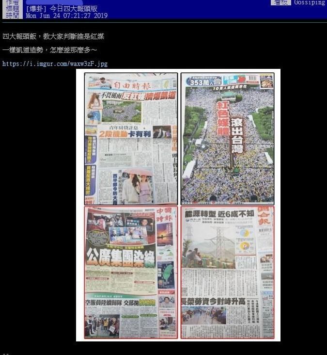 今(24)日有網友在PTT八卦板發文,貼出國內4大報頭版「比報」圖,並附上註解:「教大家判斷誰是紅媒」。(截自PTT)