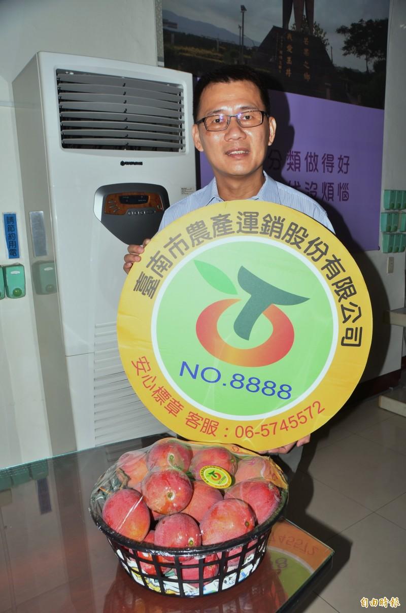 台南農產運銷公司總經理林士傑籲請民眾到玉井青果市場採買時,認明「安心標章」。(記者吳俊鋒攝)