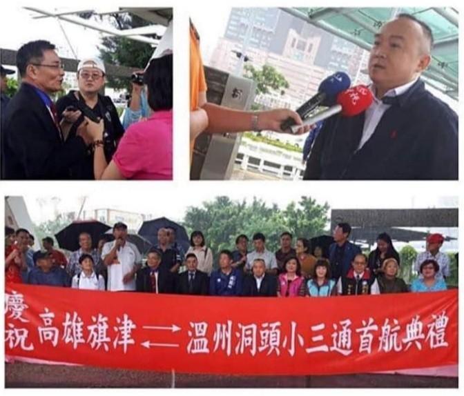 潘恒旭出席的「高雄溫州小三通首航典禮」,被黃捷踢爆存有多處疑點。(擷取自「只是堵藍」臉書粉絲頁)