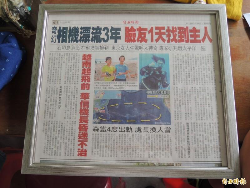 岳明國小去年將本報報導裱框,送給椿原當小禮物。(資料照,記者江志雄攝)