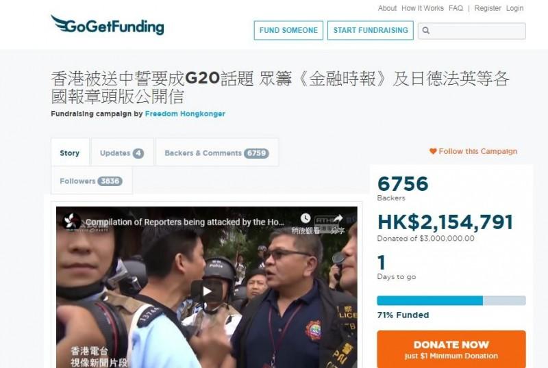 香港眾志秘書長黃之鋒,今在臉書發文,要在全球登廣告,讓世界在G20看見香港;目前金額已破200萬港幣(近800萬新台幣)。(圖擷取自「GoGetFunding」)