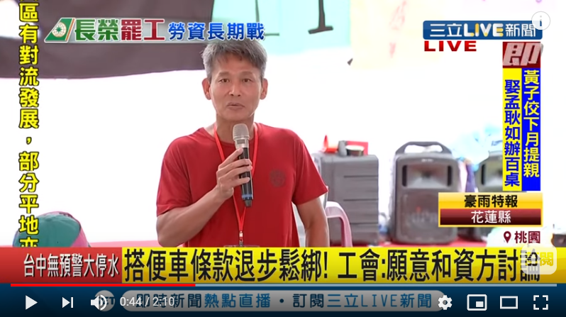 長榮航空一名機師上台演講,開頭他就直接說:「其實,我不贊同罷工。工會走到罷工這一步,就已經是失敗。」(截自三立新聞網─三立live新聞)