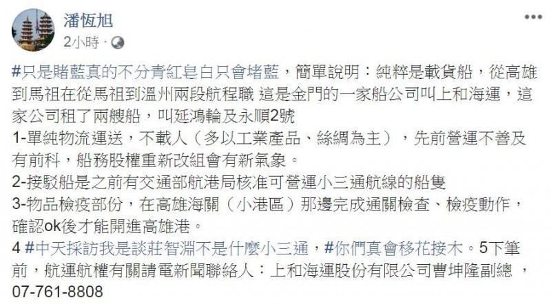潘恒旭事後在臉書發文解釋,但網友不領情湧入留言開嗆。(圖擷取自潘恒旭臉書)