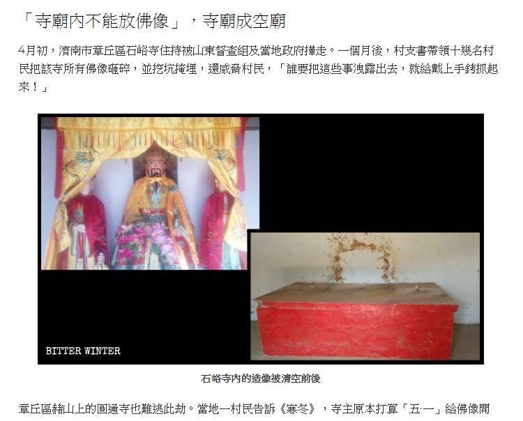 中國宗教迫害再升級!網路雜誌《寒冬》昨報導,中央宗教督察組上月進駐山東後,該處各地持續加大整治宗教造像力度,不僅使許多佛教雕像淪為犧牲品,還傳出官員直言「寺廟內不能有佛像」。(圖翻攝自《寒冬》官網)