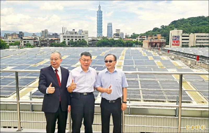 台北市長柯文哲(中)昨日出席長興淨水場太陽光電系統啟用典禮 。(記者廖振輝攝)