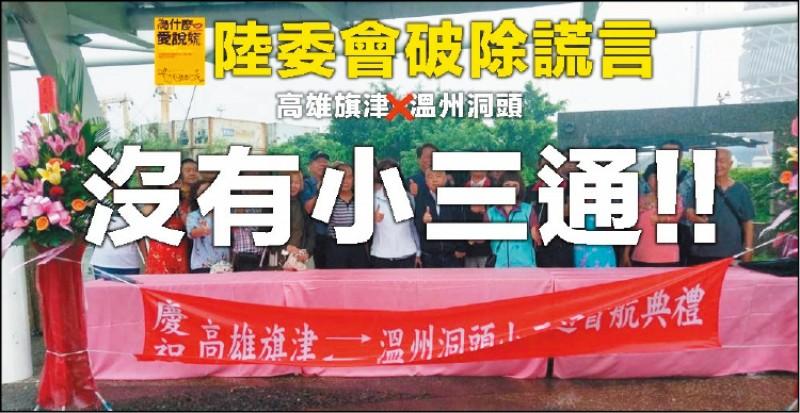 陳其邁透過臉書質疑旗津溫州小三通議題,為什麼愛說謊?(記者王榮祥翻攝)