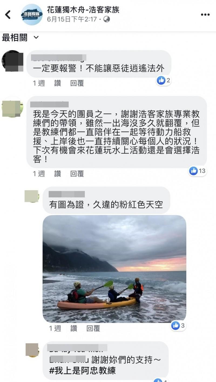 當天出海遊客也在貼文底下留言,強調「當天船一出海就翻覆,所幸教練處置得宜,才沒有釀成事故」。(記者王峻祺翻攝)
