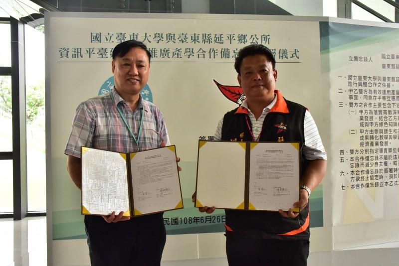 台東大學副校長魏俊華(左)與延平鄉長胡黃廣文今簽署合作意向書。(記者黃明堂翻攝)